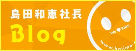 島田和恵社長 Blog