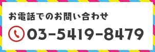 大阪 06-6305-3397 東京 03-5419-8479